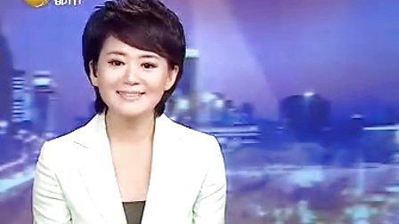 2010.9.10新闻正前方、新北方