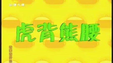 越策越开心动画版-人腰(妖)