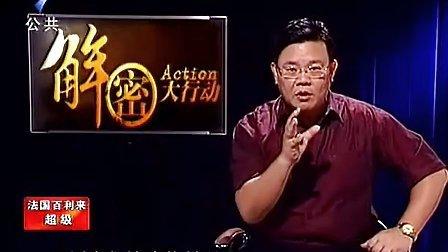 解密大行动:(鬼吹灯13)黑毛怪物...拍摄:黄富昌