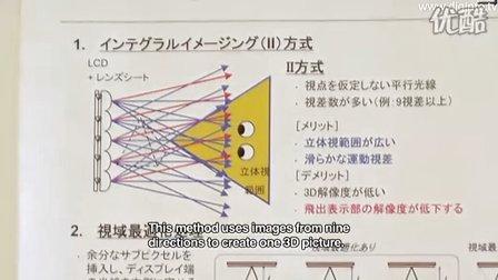 不用带眼镜 东芝裸眼3D电视9个角度随便看