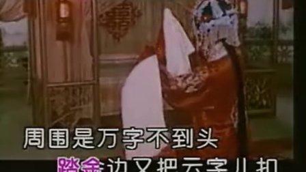 清秋自唱 花为媒 洞房  好一个俊俏的女子