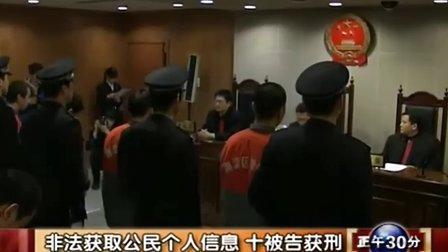 非法获取公民个人信息 十被告获刑 101221 正午30分