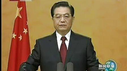 国家主席胡锦涛发表2011年新年贺词