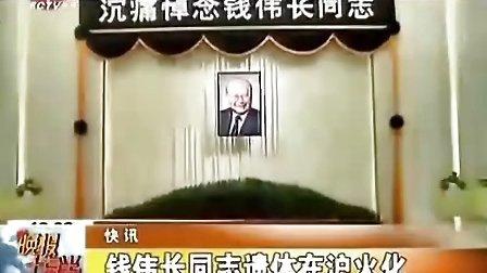 钱伟长同志遗体在沪火化 晚报10点半 20100807