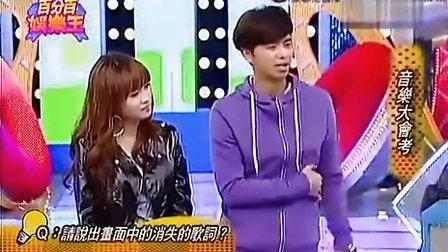 [2011.01.24] YB 百分娛樂王 音樂大會考 張芸京 Jing Chang