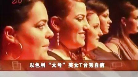 以色列大号美女T台秀自信 0117 新闻联播