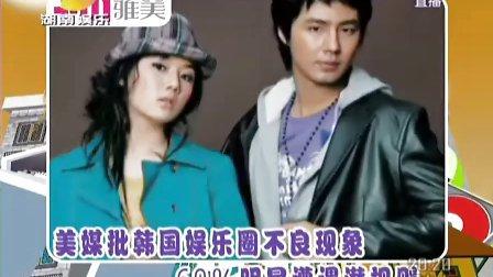美媒体爆料韩国娱乐圈明星遇潜规则