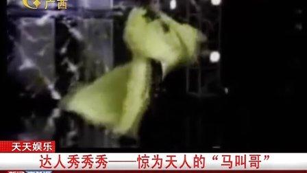 """盘点达人秀秀秀——人间""""胸""""器、""""马叫哥""""、刘伟 101013 新闻夜总汇"""