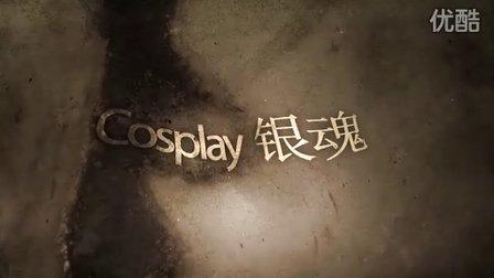 10.Cosplay  银魂 数媒镜像社.rmvb