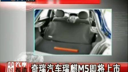 奇瑞汽车瑞麒M5即将上市 展车已经到店