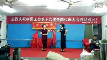 九江文化宫票友活动之《武家坡》