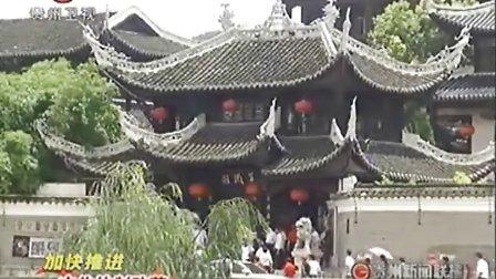《贵州省文化产业发展战略规划纲要》公布 明确文化产业发展蓝图100810 贵州新闻联播