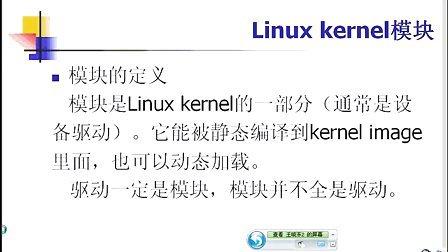 亚嵌教育嵌入式linux培训免费视频:驱动-字符串设备与串口驱动(一)