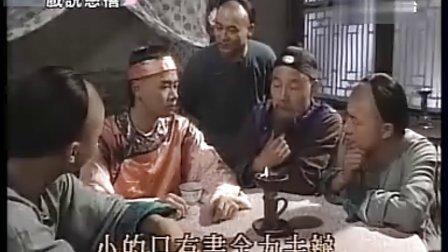 戏说慈禧台湾版40