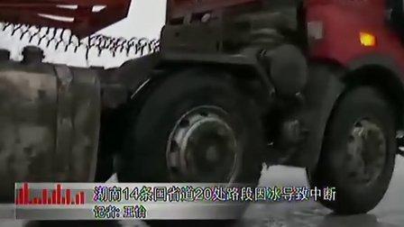 湖南14条国省道20处路段因冰导致中断 110104 都市晚高峰