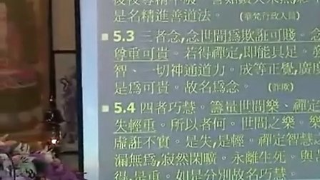 2009 2 8天台宗的禪定技巧1 chunk 3.flv