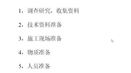 施工组织设计30讲(东南大学)