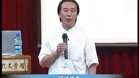 名师全集 翟鸿燊-高品质沟通 04