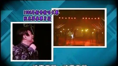 超級巨星super voice演唱會之福禄寿