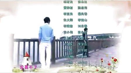 一起又看流星雨.2010.中国.片尾