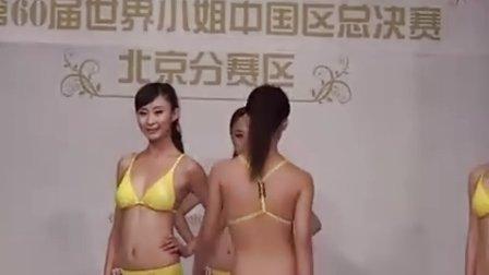 实拍2010第60届世界小姐北京赛区泳装秀