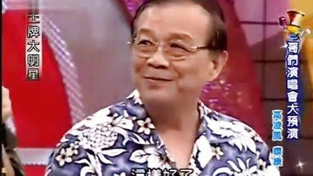 王牌大明星2009年经典片段7