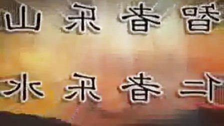 国学大师翟鸿燊 大智慧 04