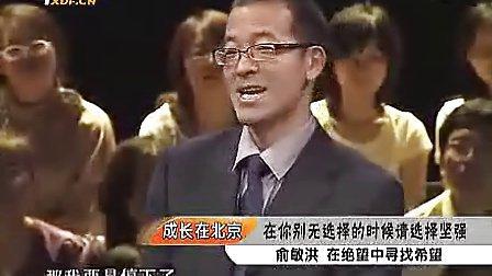 俞敏洪 励志演讲  在绝望中寻找希望