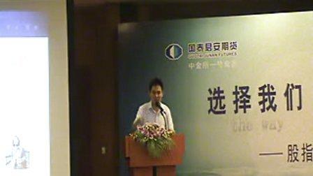 中国证券经纪人协作网上海国泰君安会议视频(四)——2010年8月21日