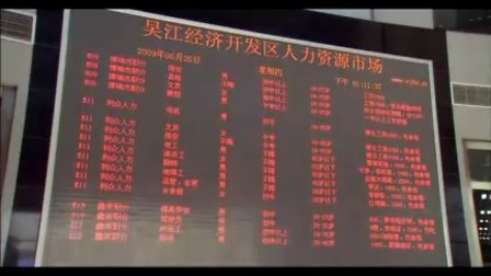 吴江经济开发区
