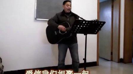 基督教歌曲 爱使我们相聚一起