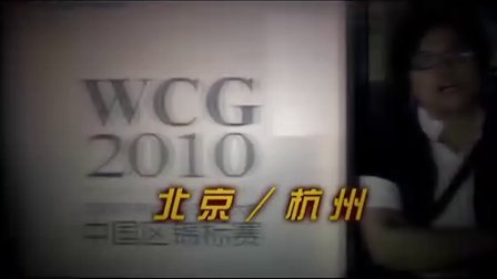 WCG2010中国总决赛回顾
