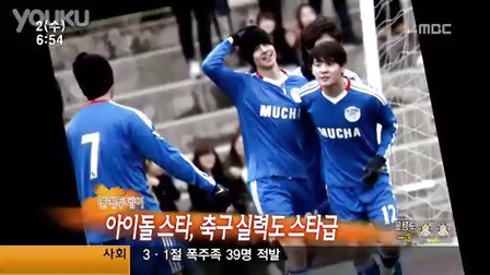 20110302 MBC News HJ Charity Soccor Game