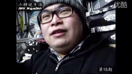 小胖说生活20101230