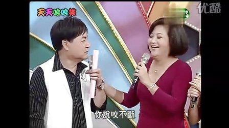 天天哈哈笑:王瀚、贝心瑜、崔佩仪、刘美玲(4-5)20101007