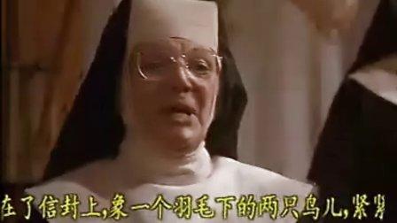 修女也疯狂精彩片段2 旧碟新放