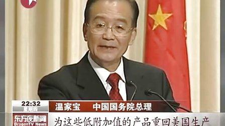 温家宝总理在联合国大会第65届会议一般性辩论上的发言《认识一个真实的中国》