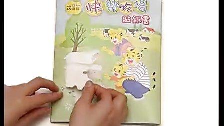 巧虎巧连智宝宝版(2010年3月号)高清