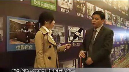 2010年长沙橱柜年会中华橱柜网采访-福莱姆余总