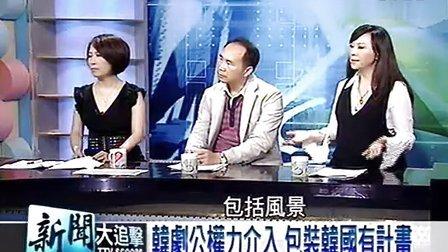 新闻大追击:韩国上下一条心,重金打造影视圈(5-5)20101105