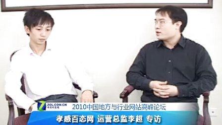 专访孝感百态网李超