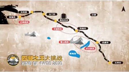 2010四驱之王大挑战