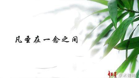 (王岳川)灵魂自赎与精神自绎(二)