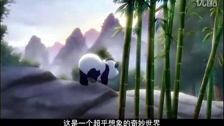 "3D堪比""阿凡达""《熊猫总动员》导演版预告"