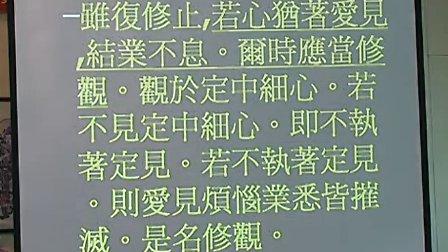2009 2 8天台宗的禪定技巧2 chunk3.flv
