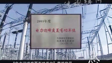 苏州传视影视传媒出品_《协鑫发电》形象宣传片