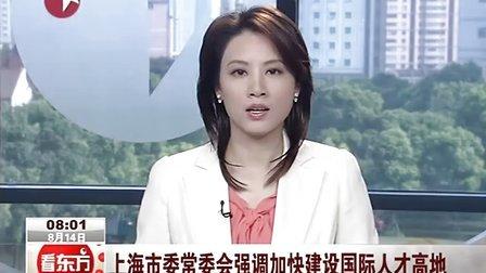 上海会强调加快建设国际人才高地 [看东方]