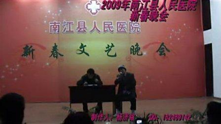 2009年南江县人民医院新春文艺晚会