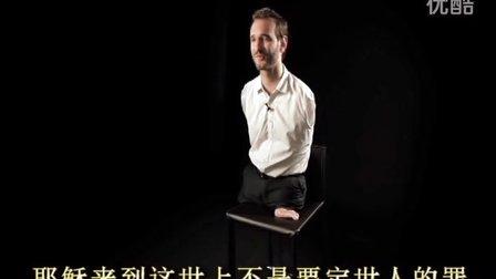 力克‧胡哲:你真的认识上帝吗?