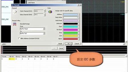 皇晶科技 邏輯分析儀-輕鬆與Agilent示波器疊加的方法